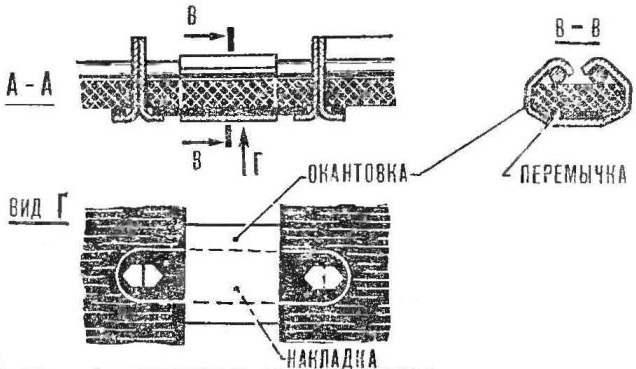 Рис. 3. Гусеница из нескольких лент (место стыковки лент).