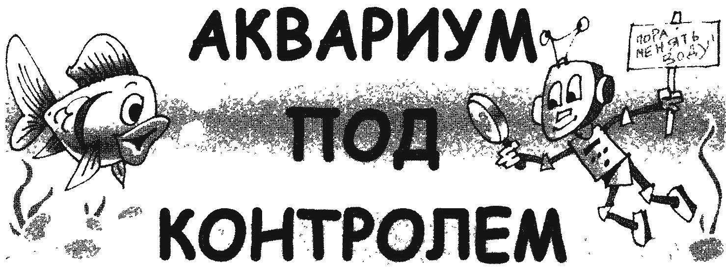 АКВАРИУМ ПОД КОНТРОЛЕМ