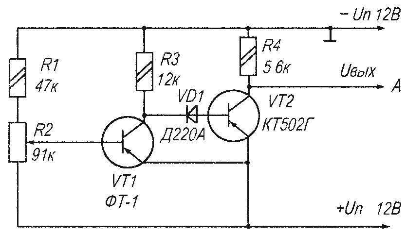 Рис. 3. Принципиальная электросхема фотодатчика на транзисторах