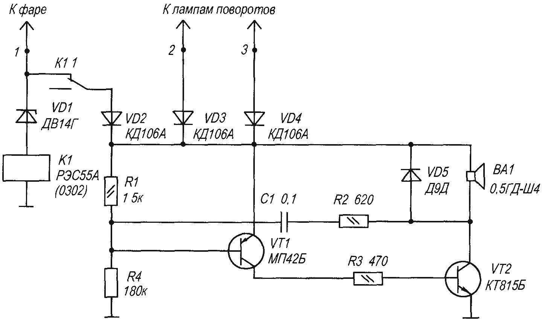 Рис. 1. Принципиальная электрическая схема сигнализатора включения автомобильных фар