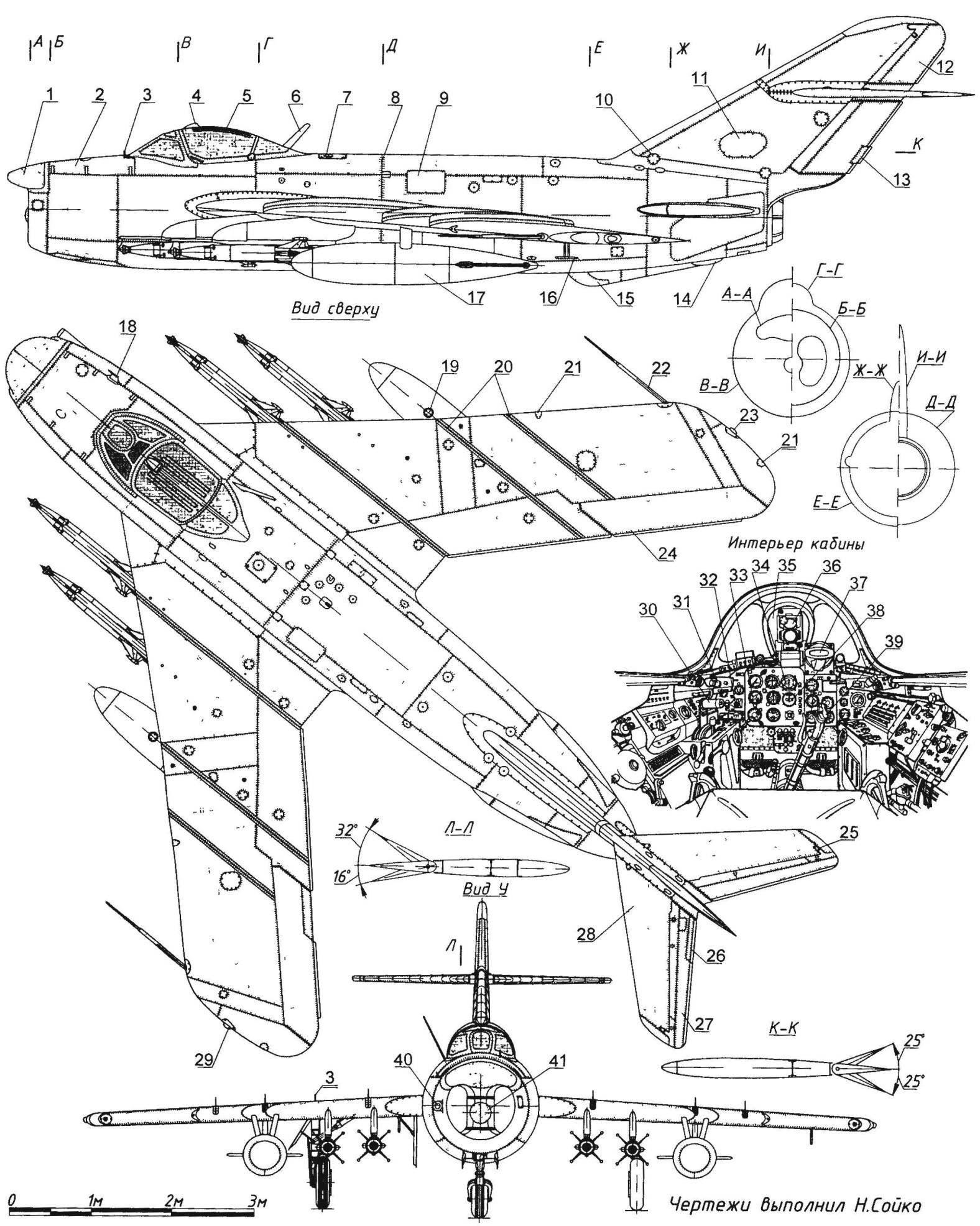 Истребитель-перехватчик МиГ-17ПФУ