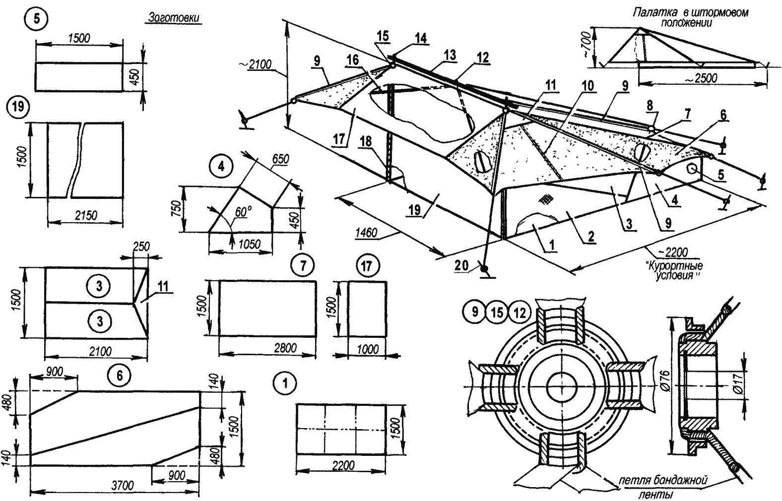 Рис. 1. Самодельная палатка с изменяемой «геометрией»
