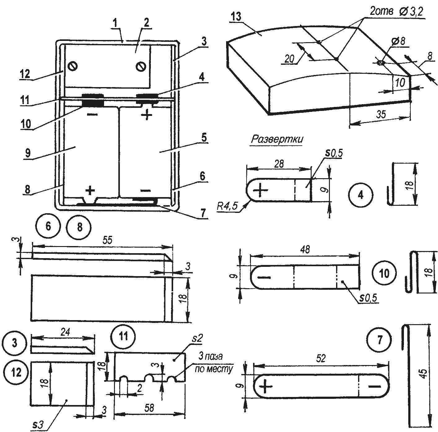 Компоновка деталей и узлов в корпусе-основании