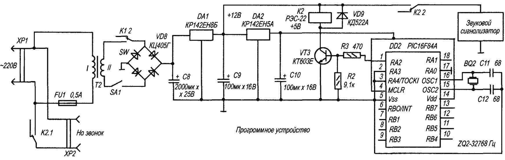 Рис. 4. Принципиальная электрическая схема программного устройства