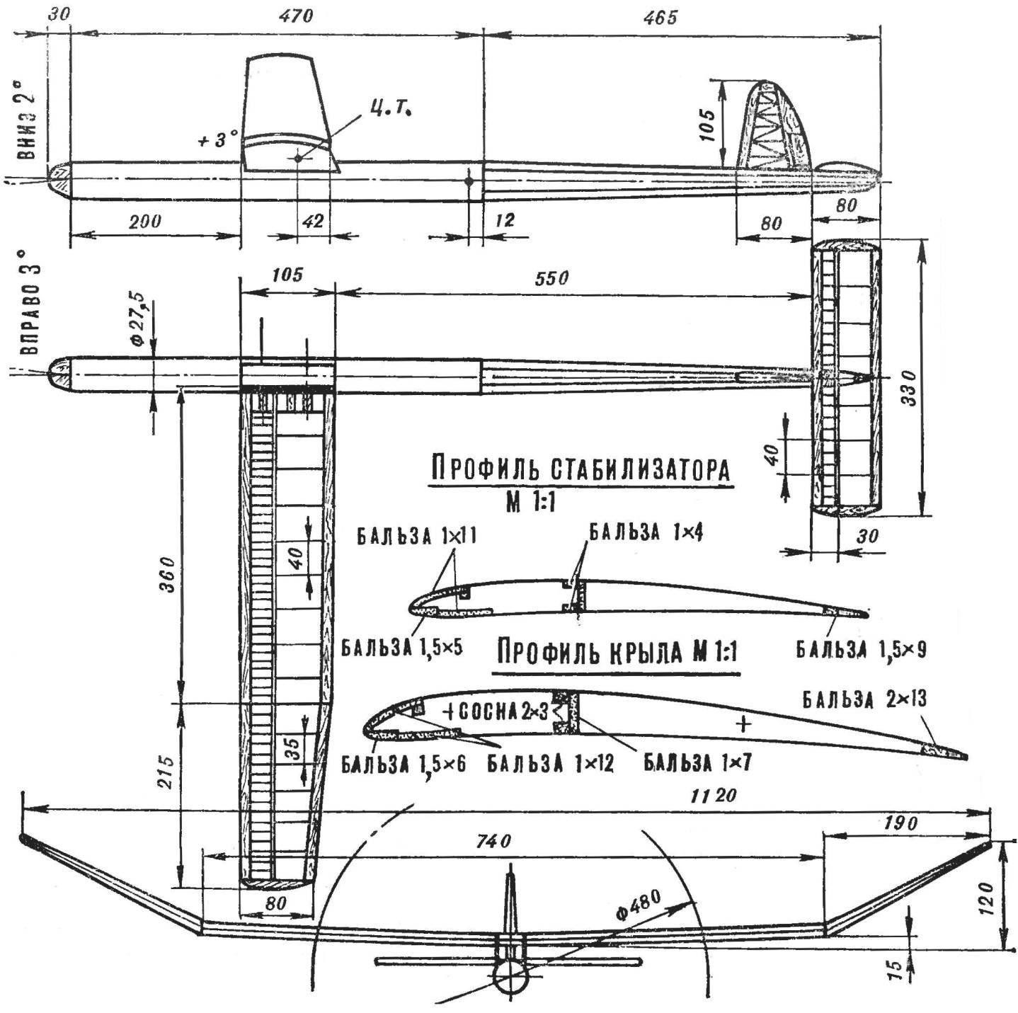Рис. 1. Модель самолета класса В-1.