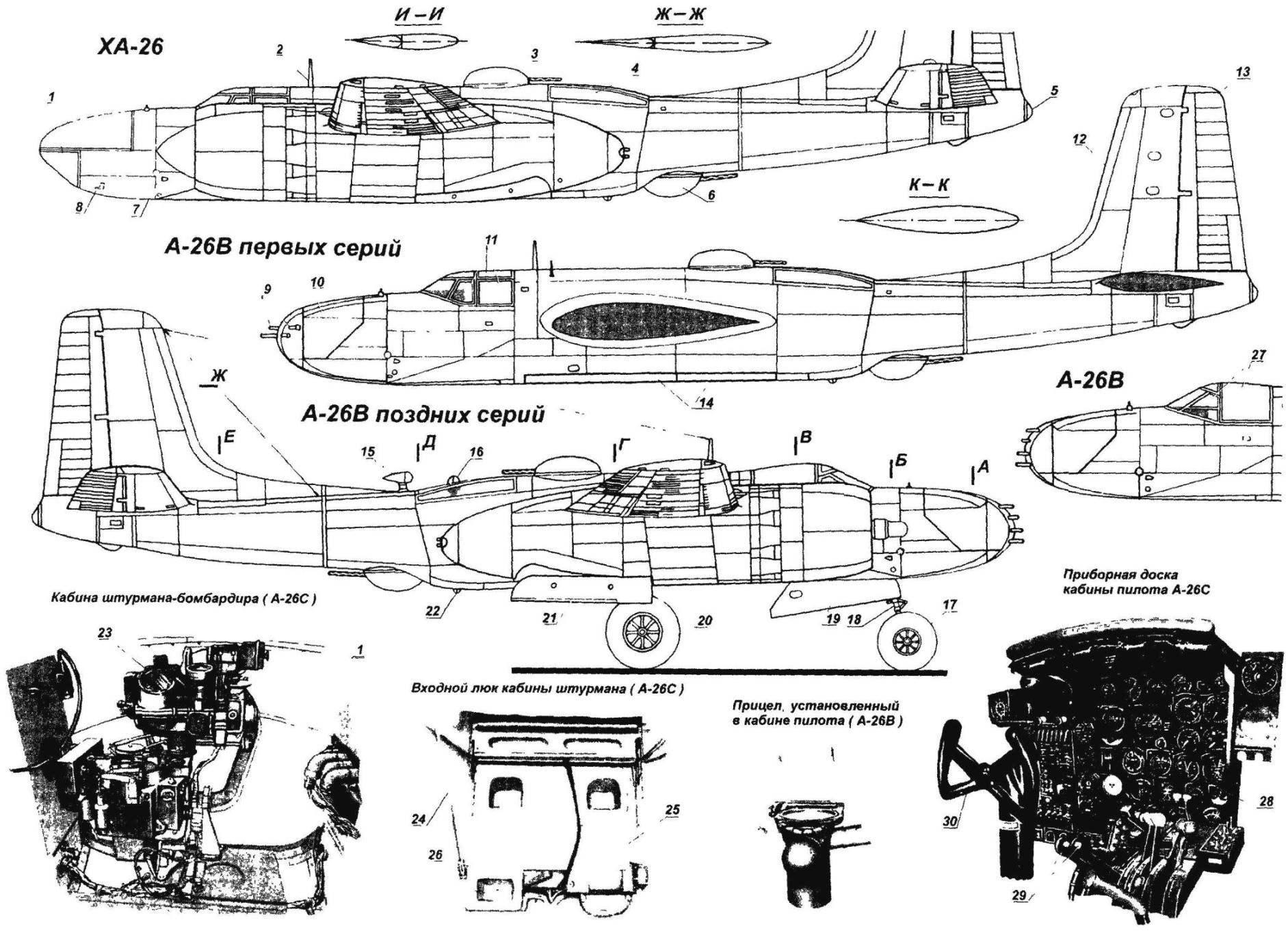 Бомбардировщик-штурмовик А-26 INVADER