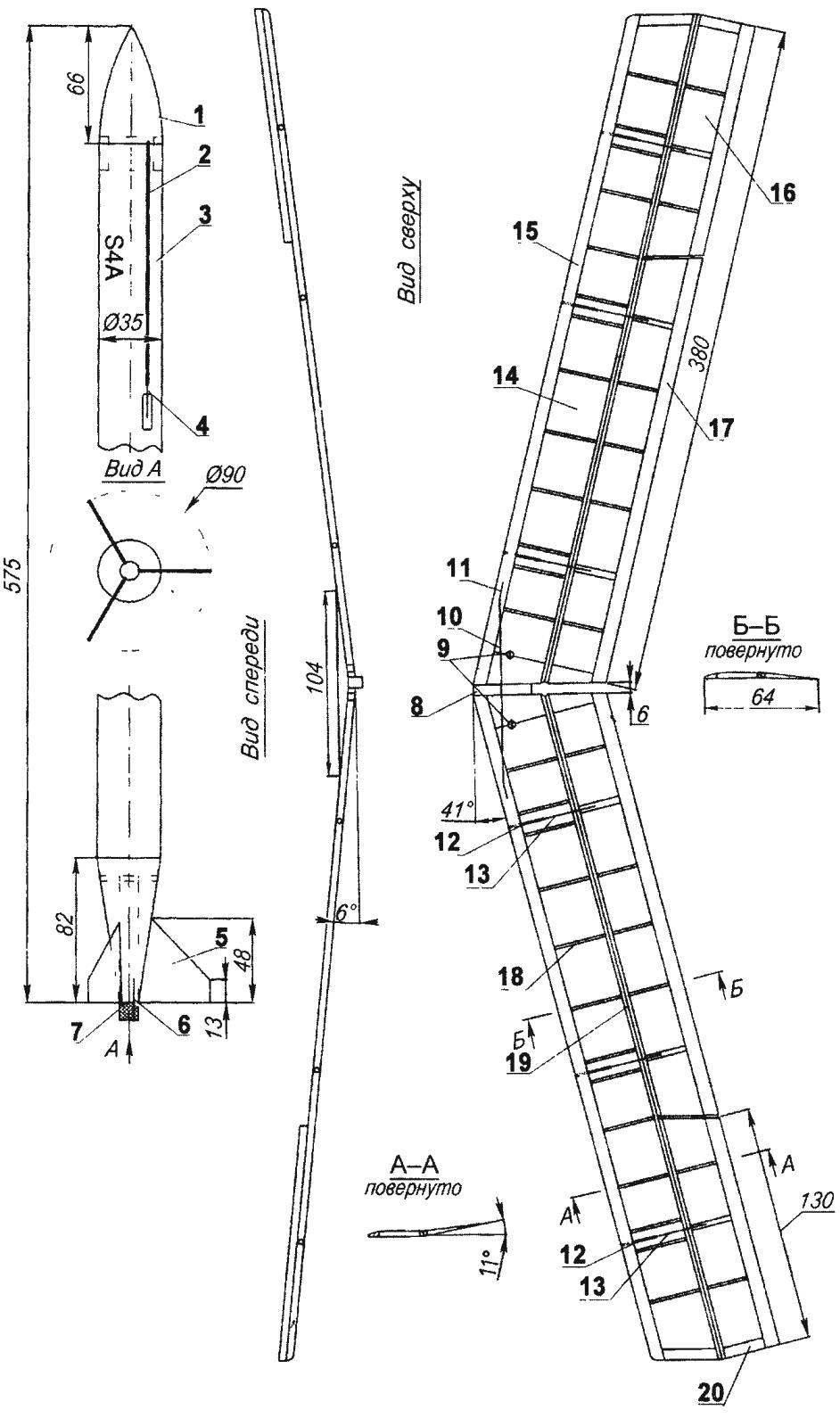 Модель ракетоплана класса S4A типа «летающее крыло»