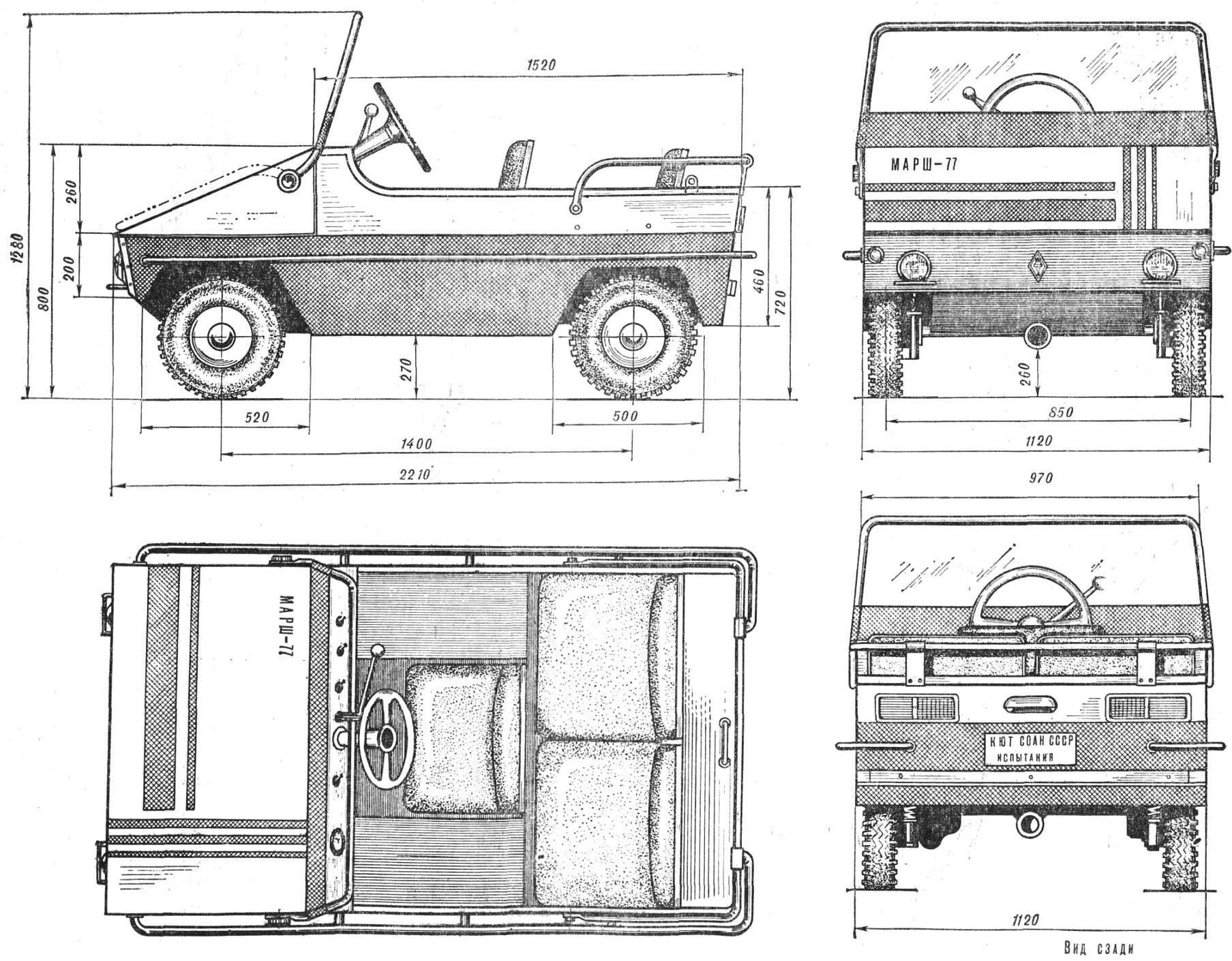 Рис. 1. Общий вид автомобиля «Марш-77».