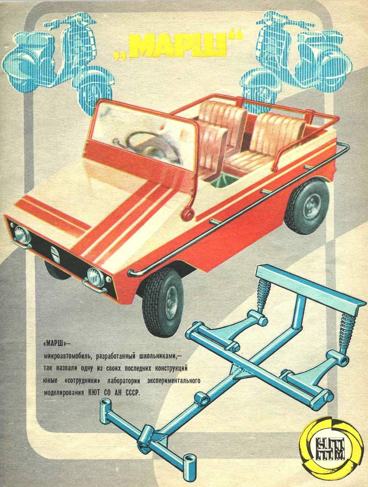 «МАРШ»— микроавтомобиль, разработанный школьниками,— так назвали одну из своих последних конструкций юные «сотрудники» лаборатории экспериментального моделирования КЮТ СО АН СССР.