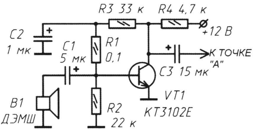 Рис. 2. Электрическая схема микрофонною усилителя-адаптера для динамического капсюля сопротивлением 70...200 Ом и выше