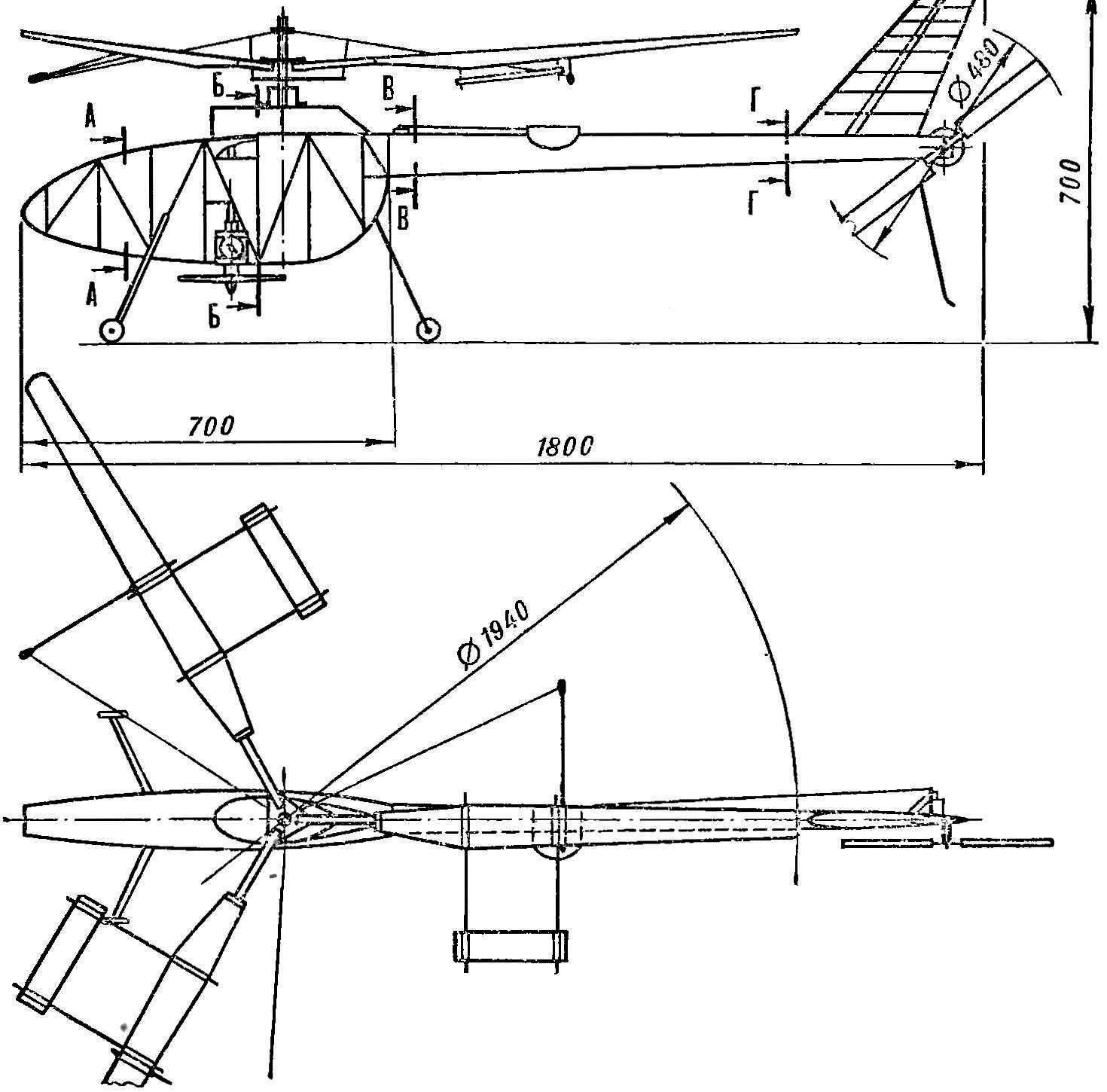 Рис. 1. Схема модели вертолета.