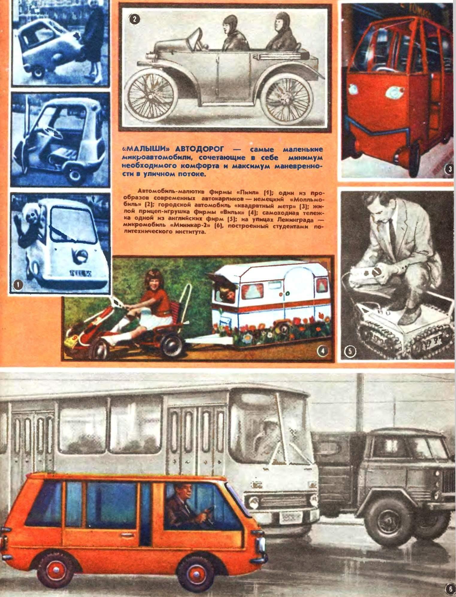 «МАЛЫШИ» АВТОДОРОГ — самые маленькие микроавтомобили, сочетающие в себе минимум необходимого комфорта и максимум маневренности в уличном потоке.