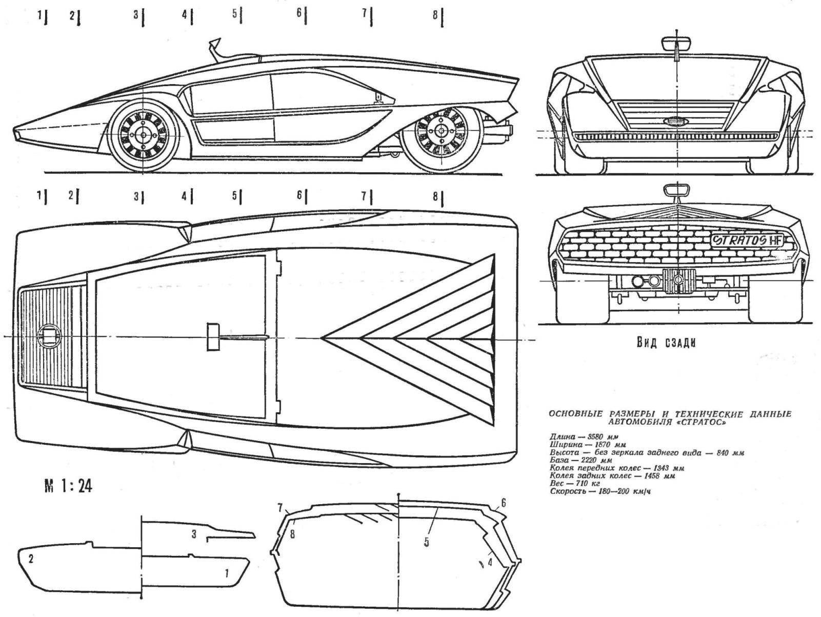 Рис. 2. Внешний вид и сечение кузова модели автомобили «Стратос» (масштаб 1:24).