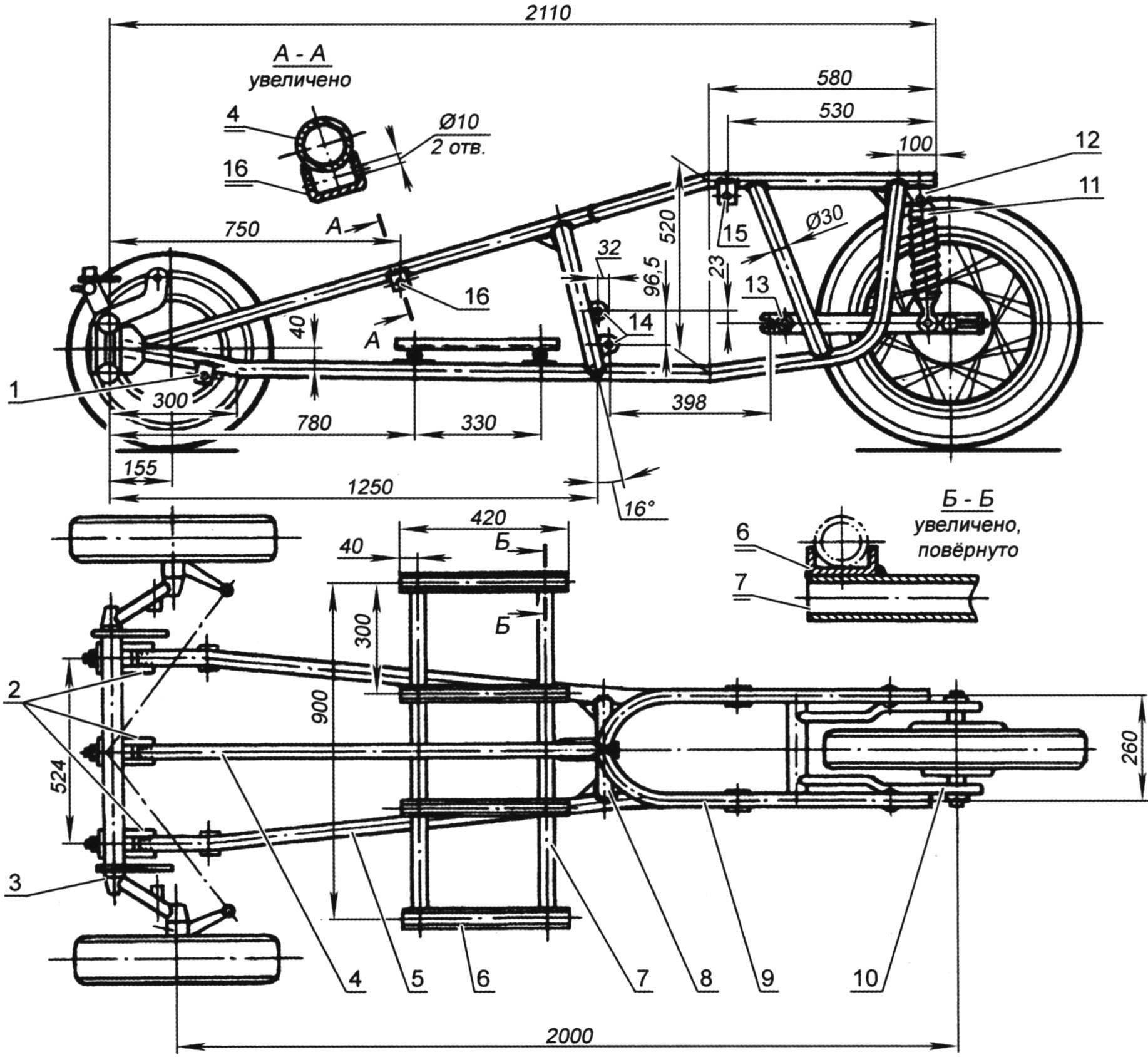 Шасси трицикла