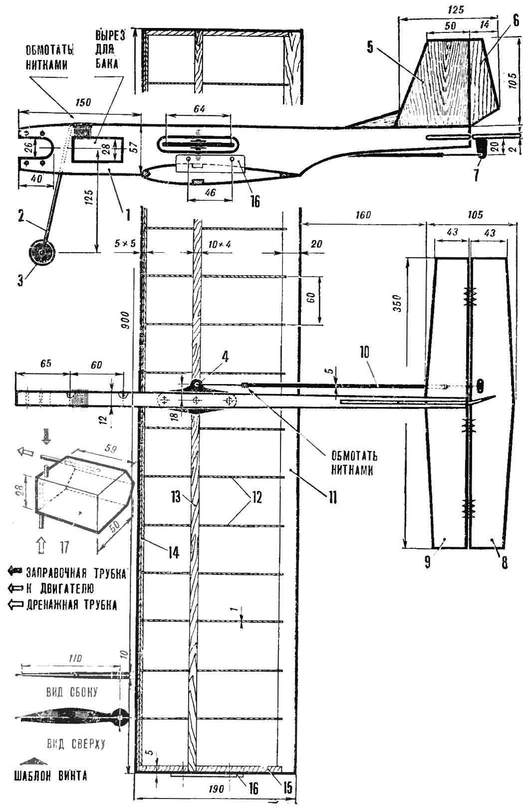 Кордовая учебно-тренировочная модель самолета