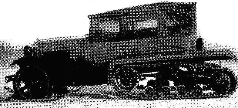 Лыжно-гусеничный вариант ГАЗ-А