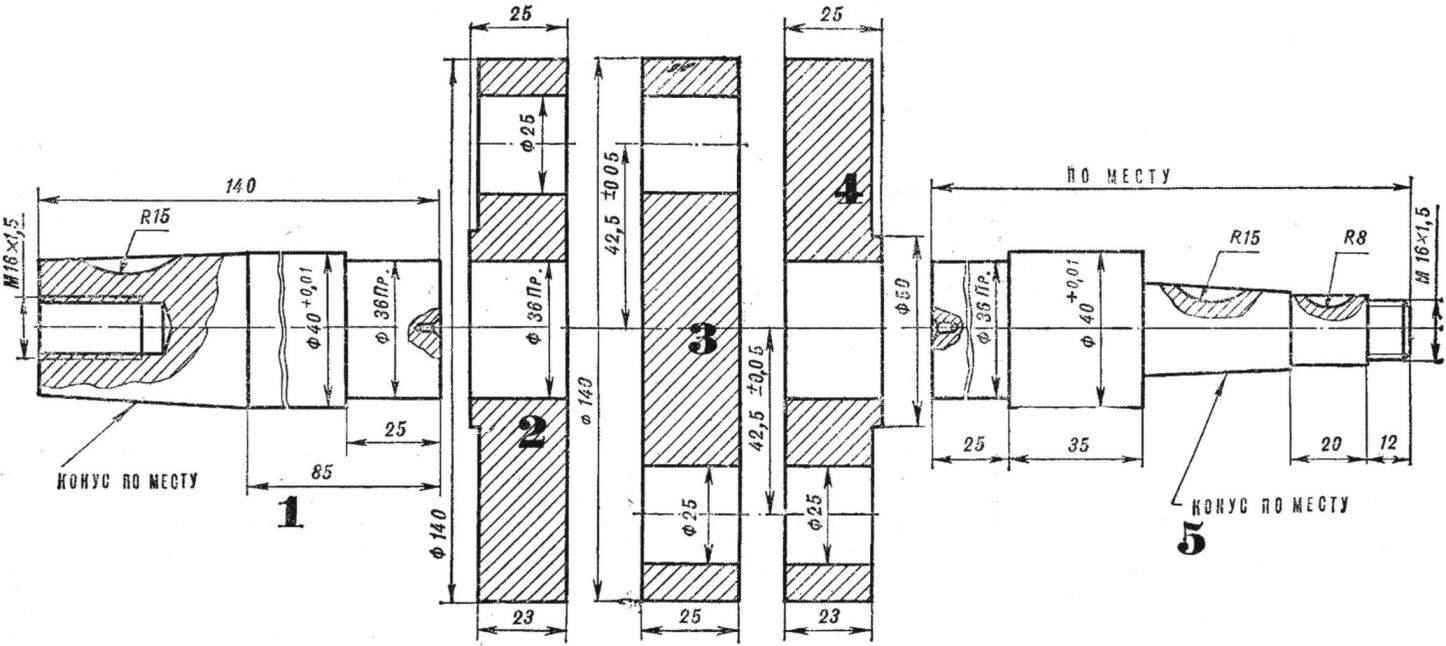 Fig. 3. Crankshaft