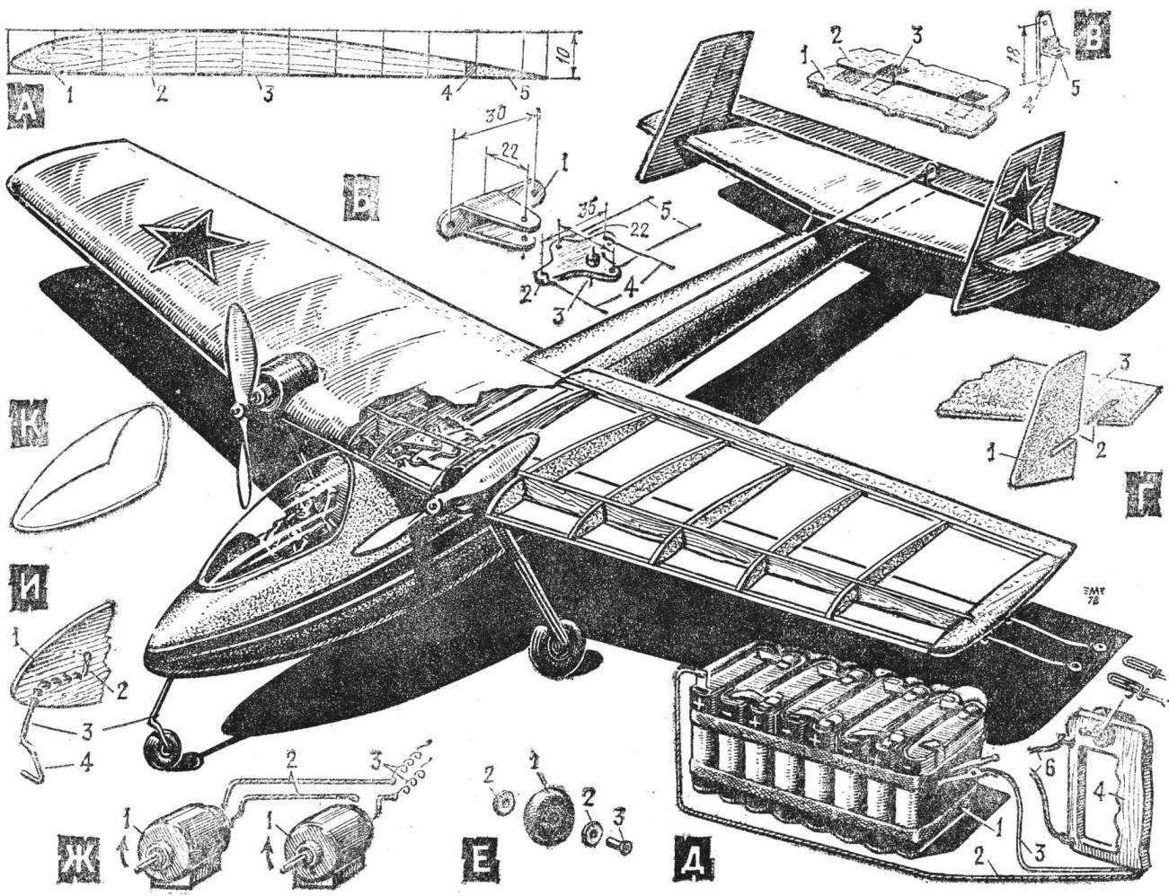Рис. 1. Общая компоновка двухмоторной модели с электродвигателями