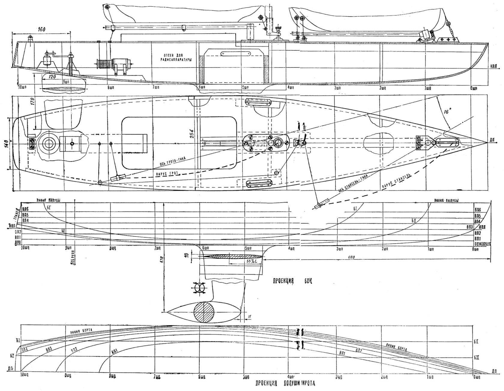 Рис. 7. Корпус модели яхты и теоретический чертеж.