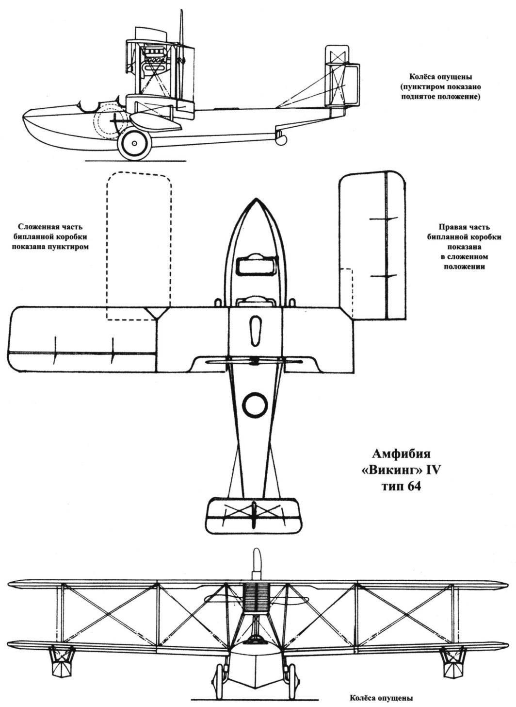 Амфибия «Викинг» IV тип 64