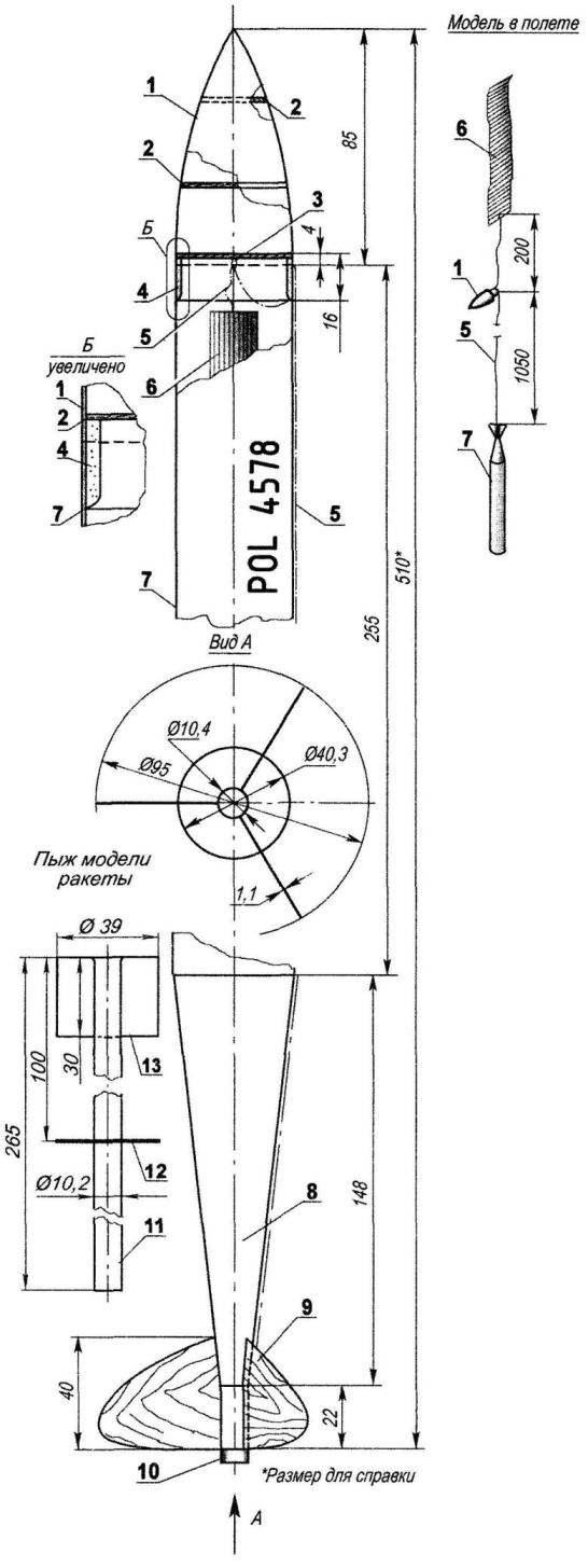 Universal model rocket (Ѕ3А and Ѕ6А)