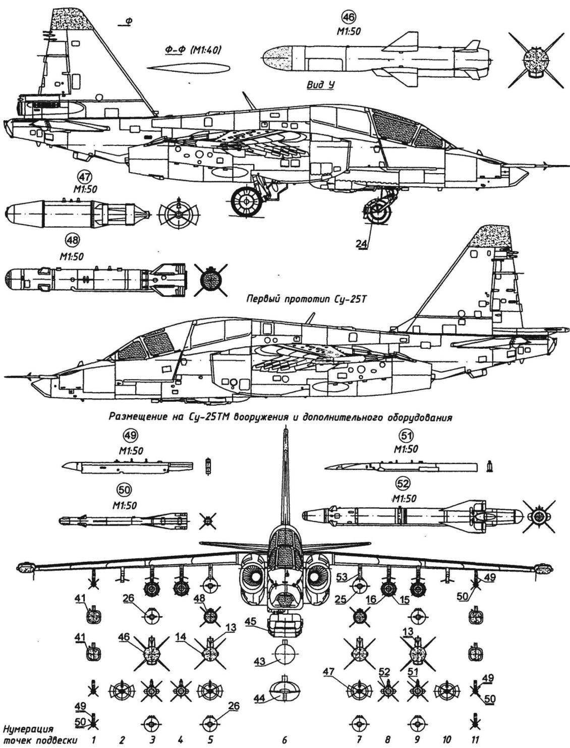 Штурмовик Су-25ТМ