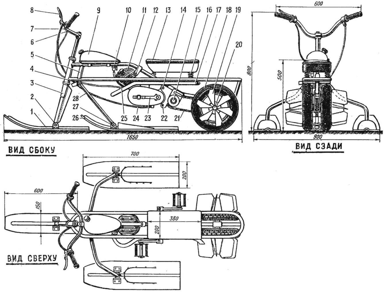 Рис. 1. Микроснегоход «Моржонок» — схема в трех проекциях и основные размеры