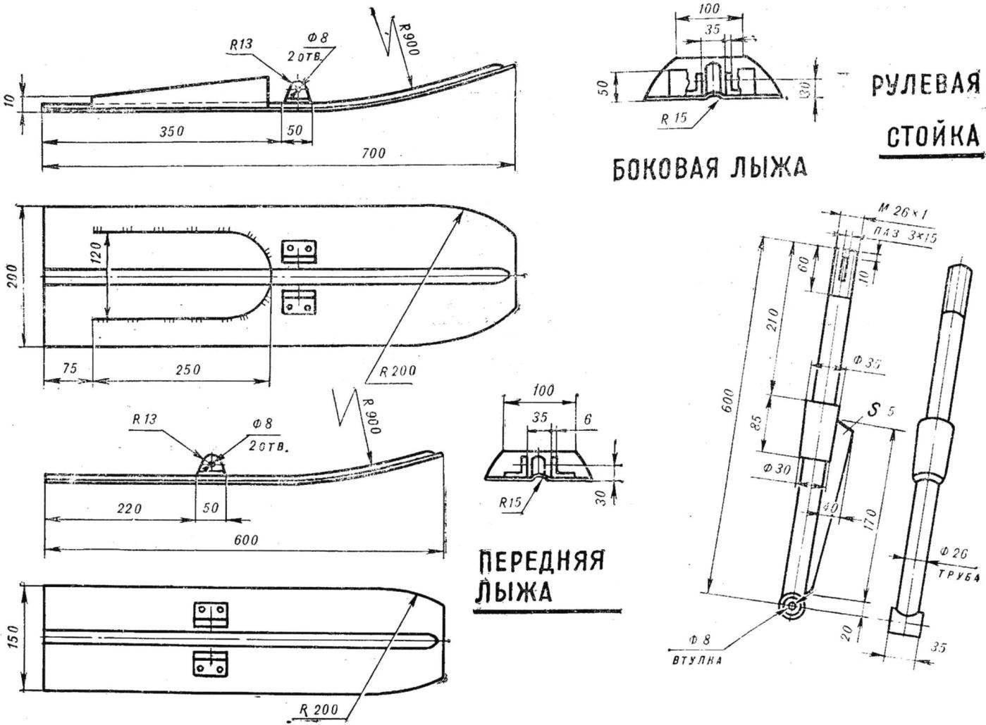 Fig. 6. Skis and steering rack.