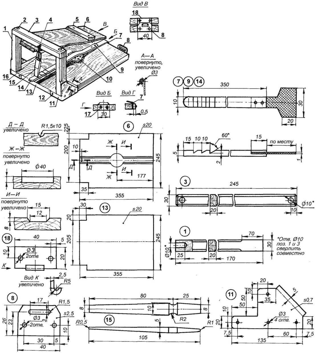 Механическое устройство для уничтожения мышей и крыс