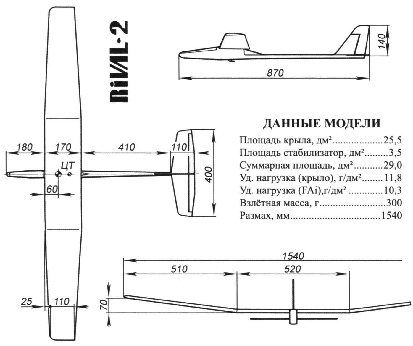 СУПЕРПЛАНЁР RIVAL-2