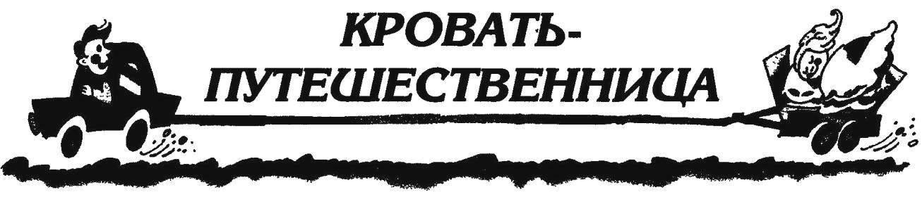 КРОВАТЬ-ПУТЕШЕСТВЕННИЦА