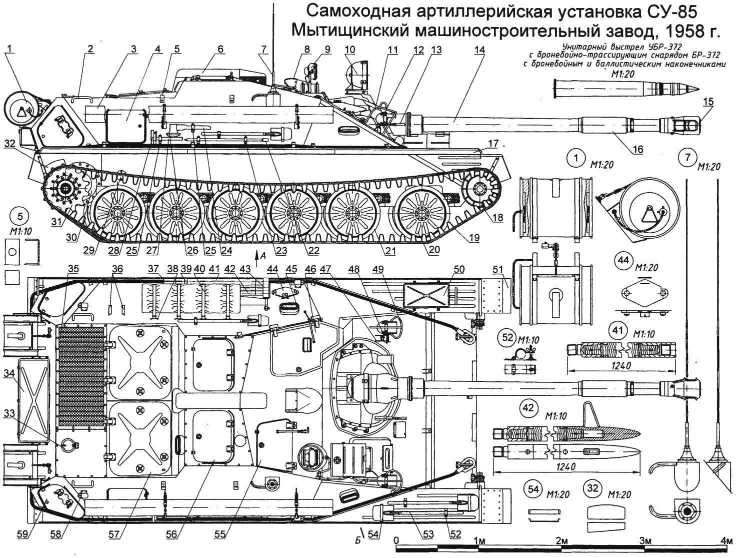 Самоходная артиллерийская установка СУ-85