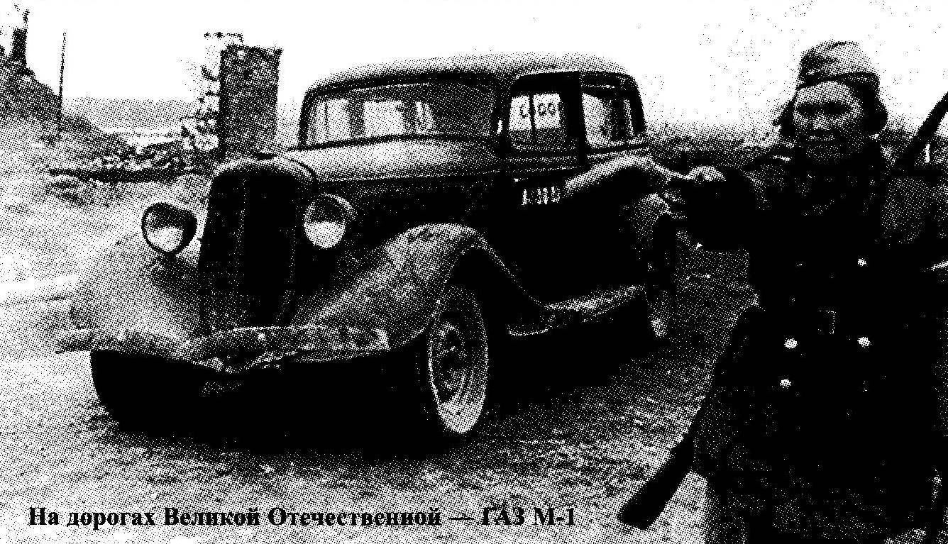 On the roads of the great Patriotic war, the GAZ M-1