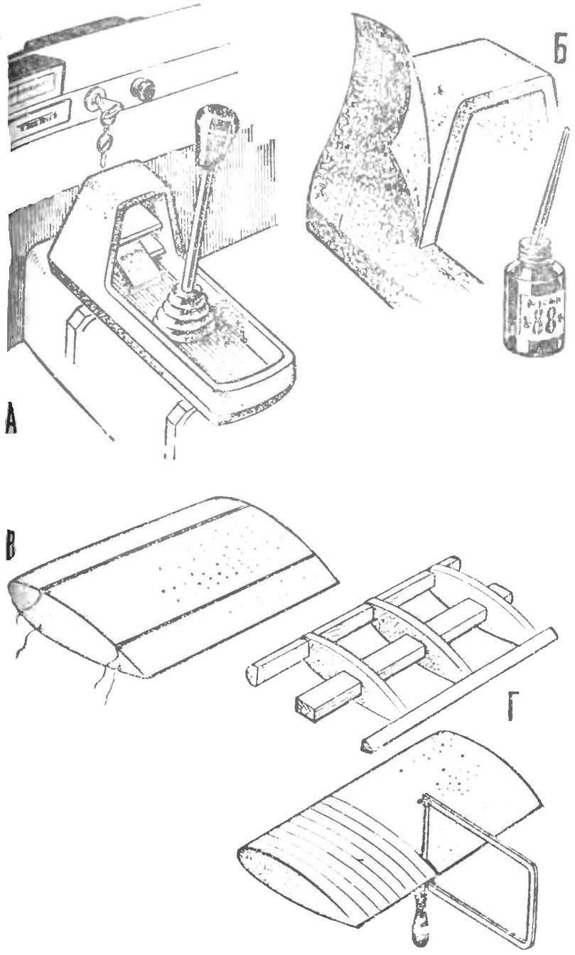 Рис. 8. Такие «лотки» (А) сделать можно из пенопласта с последующей оклейкой дерматином (Б), В — таким образом можно существенно повысить жесткость пенопластовой консоли; Г — нарезание «пенонервюр».