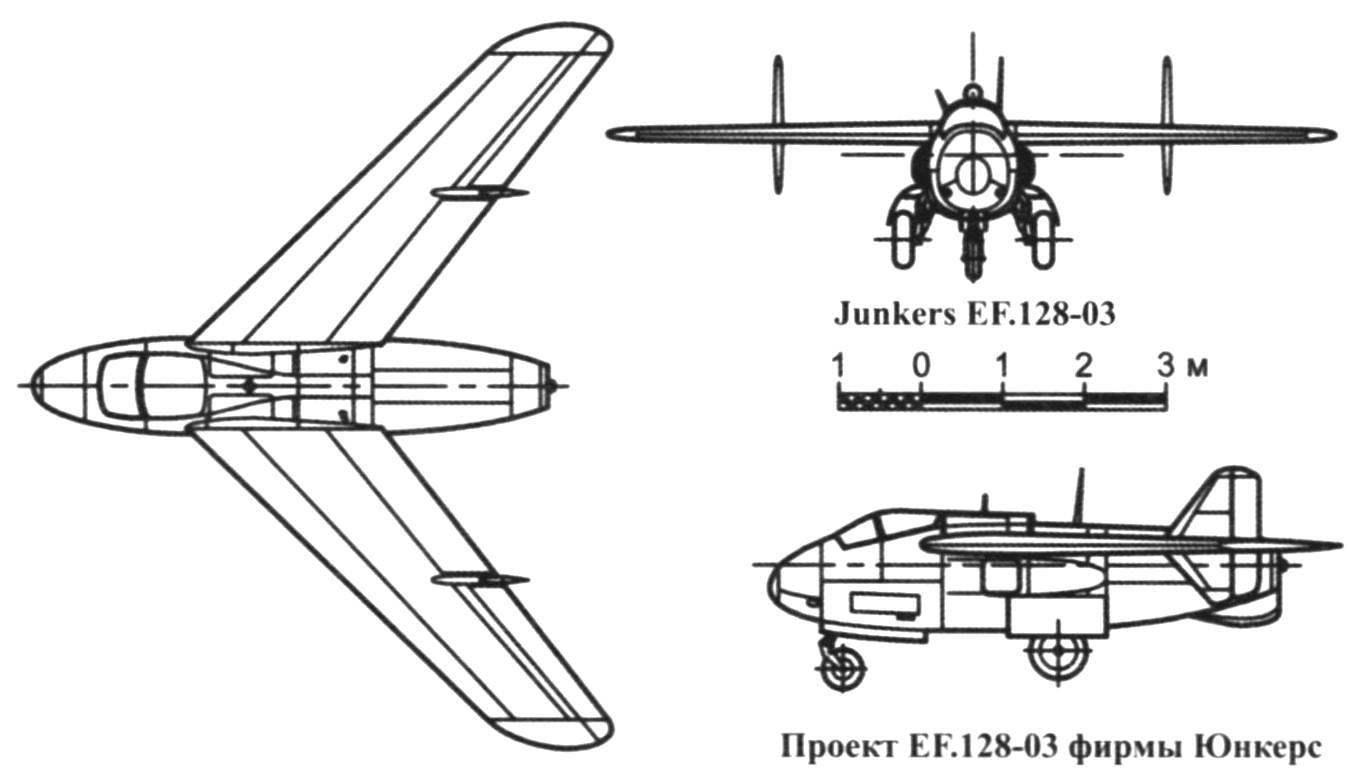 Проект EF.128-03 фирмы Юнкерс