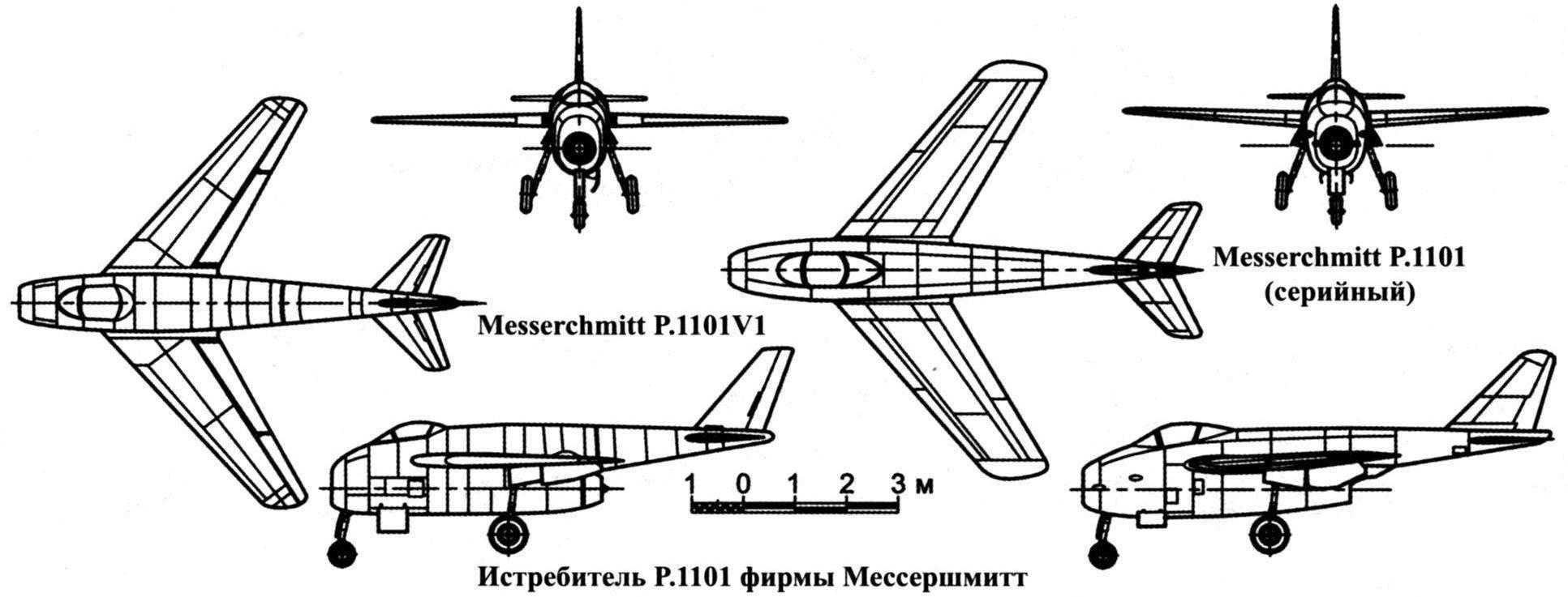 Истребитель Р.1101 фирмы Мессершмитт