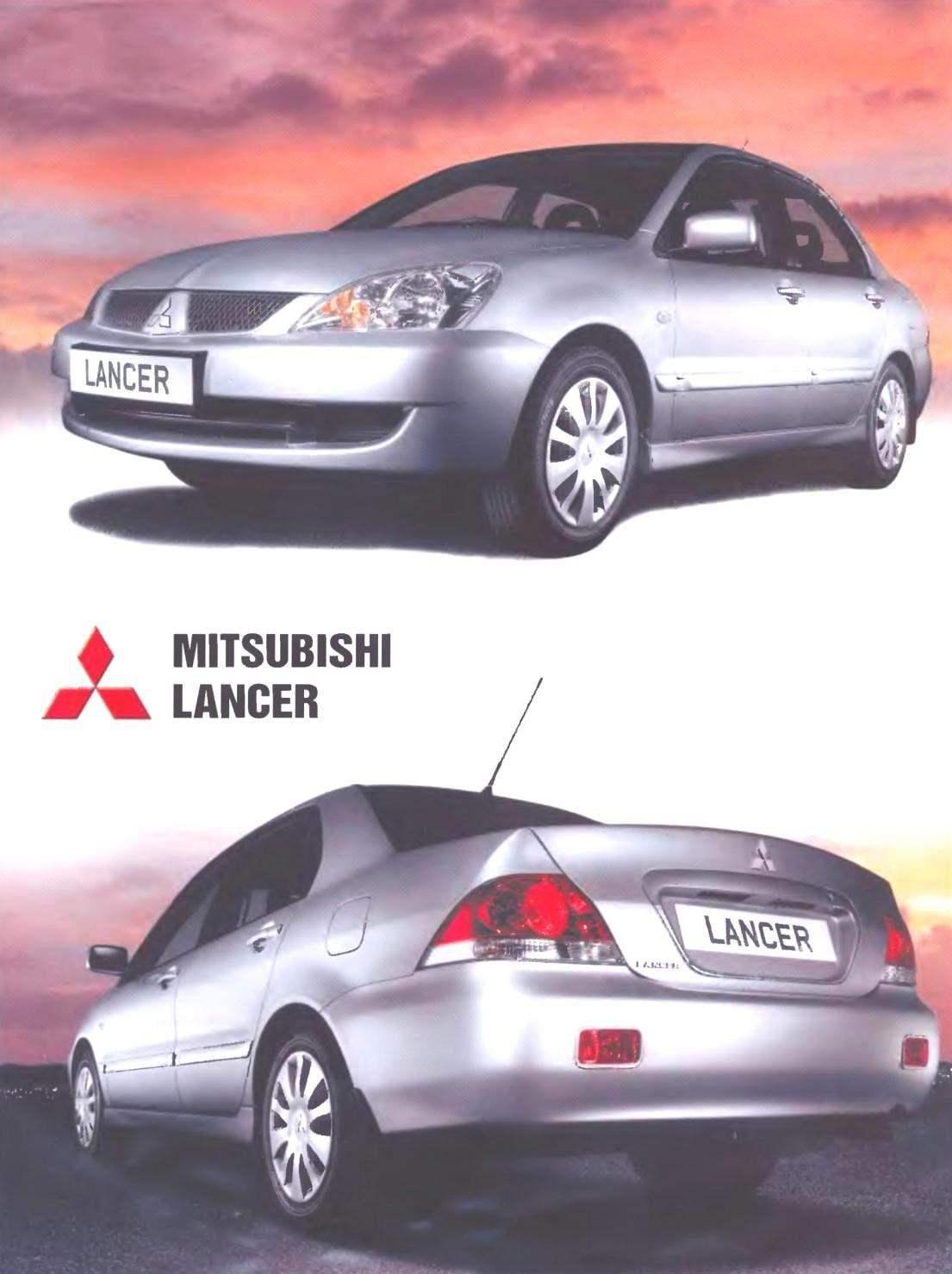 В 2005 году Mitsubishi Lancer стал в России «Автомобилем года» и лидером продаж в гольф-классе благодаря оптимальному соотношению цены и качества