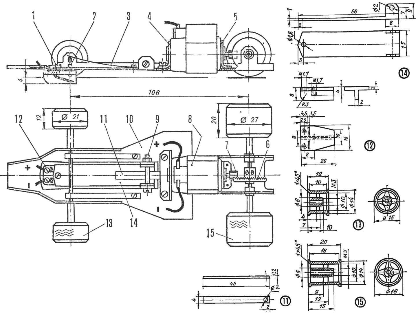 Рис. 2. Шасси модели (кузов снят)