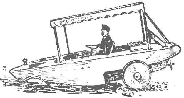 Рис. 1. Первый в мире автомобиль-амфибия.