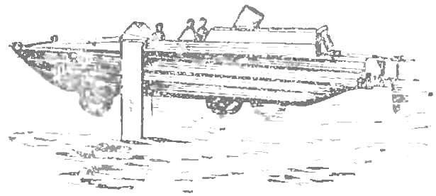 Рис. 11. Плавающий автомобиль «Летающая утка» на подводных крыльях.