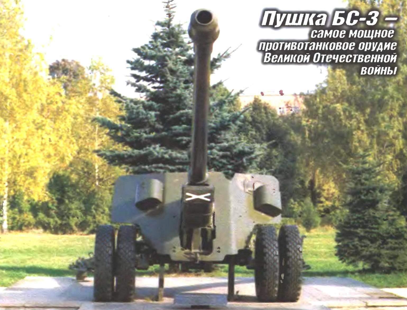 НЕСТАРЕЮЩАЯ БС-3