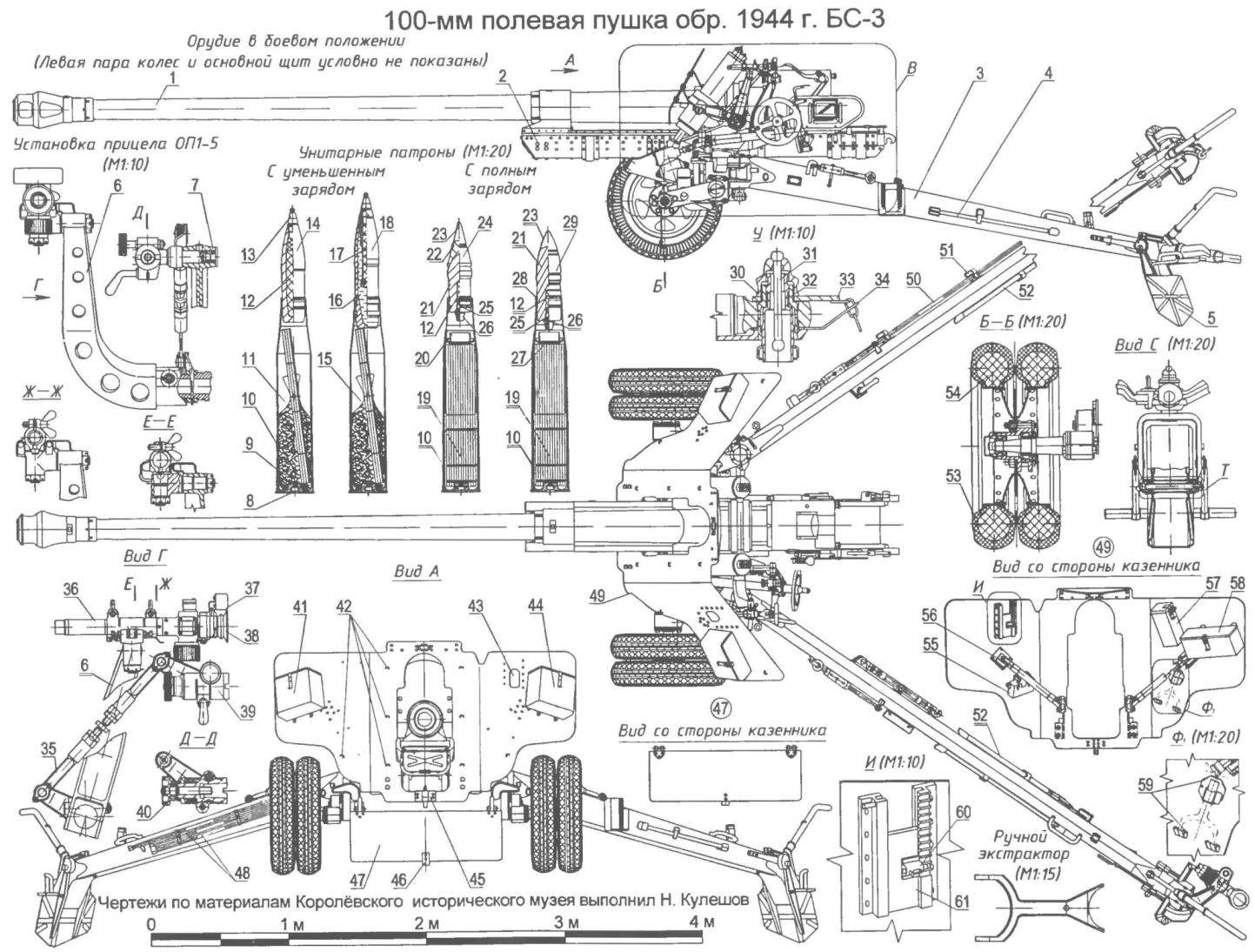 100-мм полевая пушка БС-3 обр. 1944 г.
