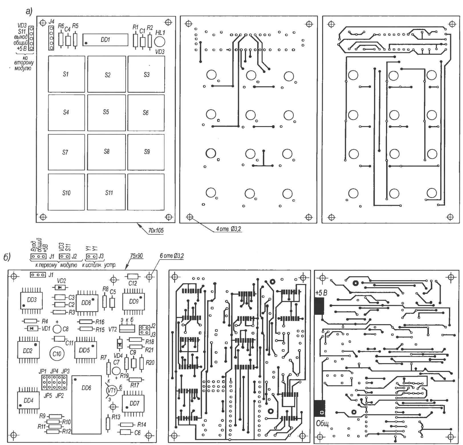 Рис. 3. Топология двусторонних печатных плат первого (а) и второго (б) модулей кодового замка