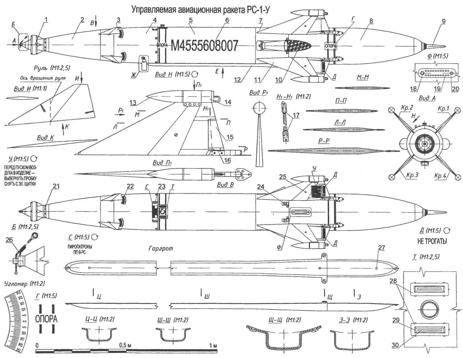 Управляемая авиационная ракета класса «воздух — воздух» РС-1-У