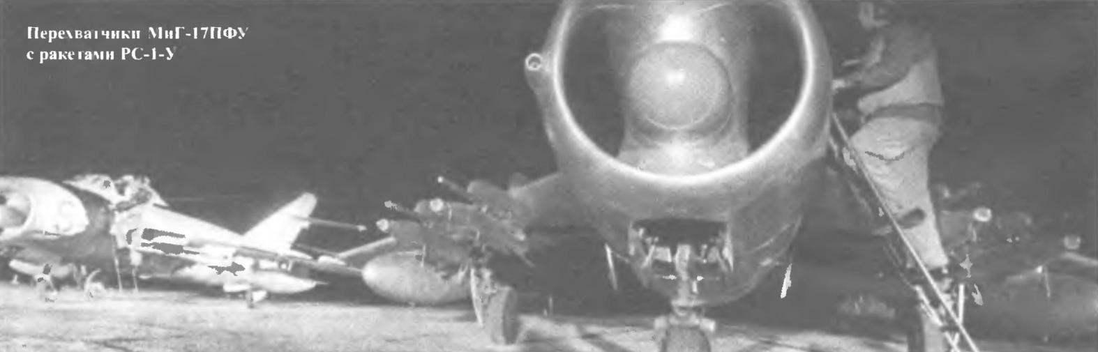 Перехватчики МиГ-17ПФУ с ракетами РС-1-У