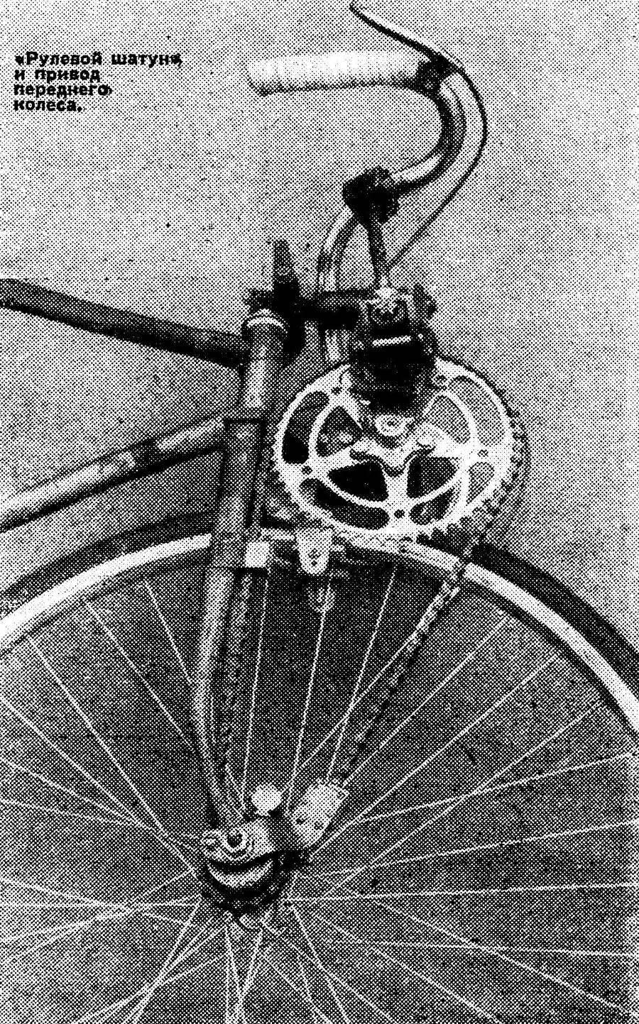 «Рулевой шатун» и привод переднего колеса