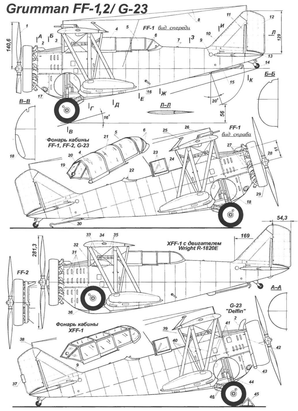 Истребитель FF-1