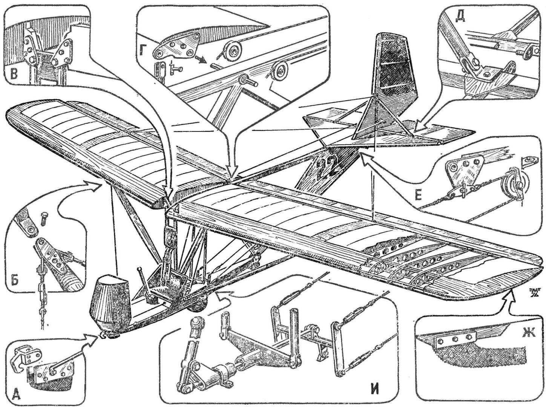 Рис. 1. Общая компоновка планера Бро-11-М «Зиле» и детали