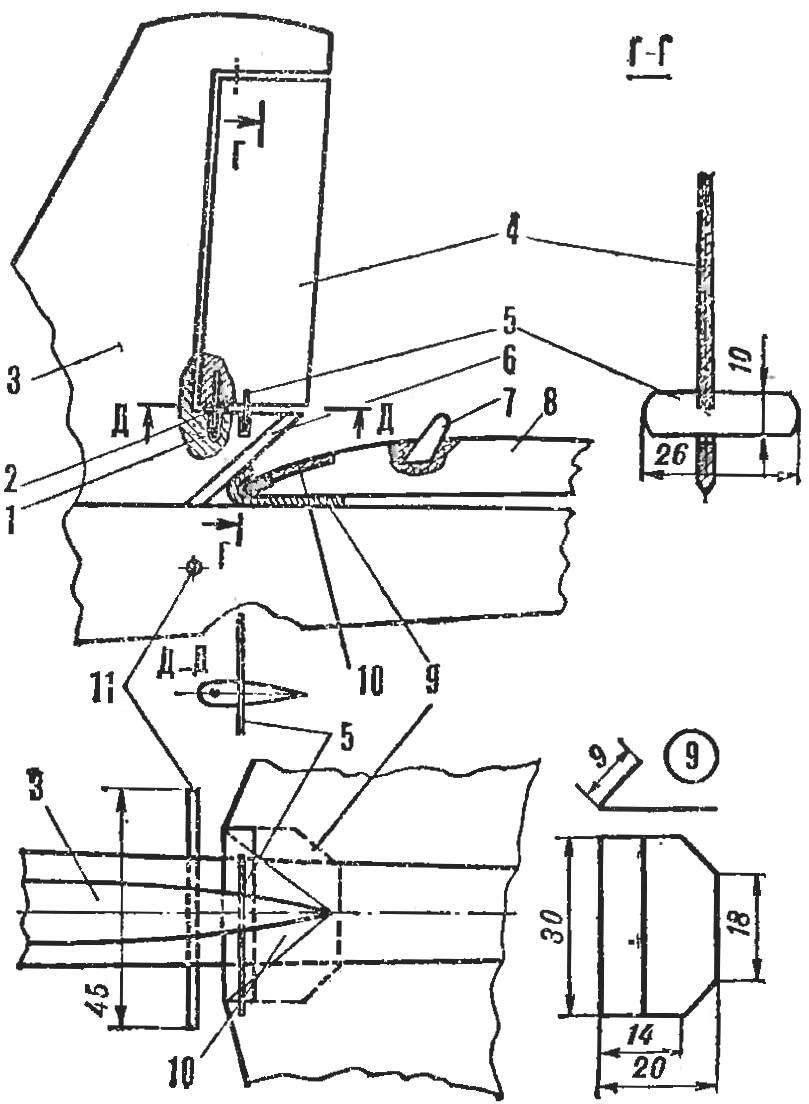 Рис. 3. Упор стабилизатора и устройство для фиксации руля поворота