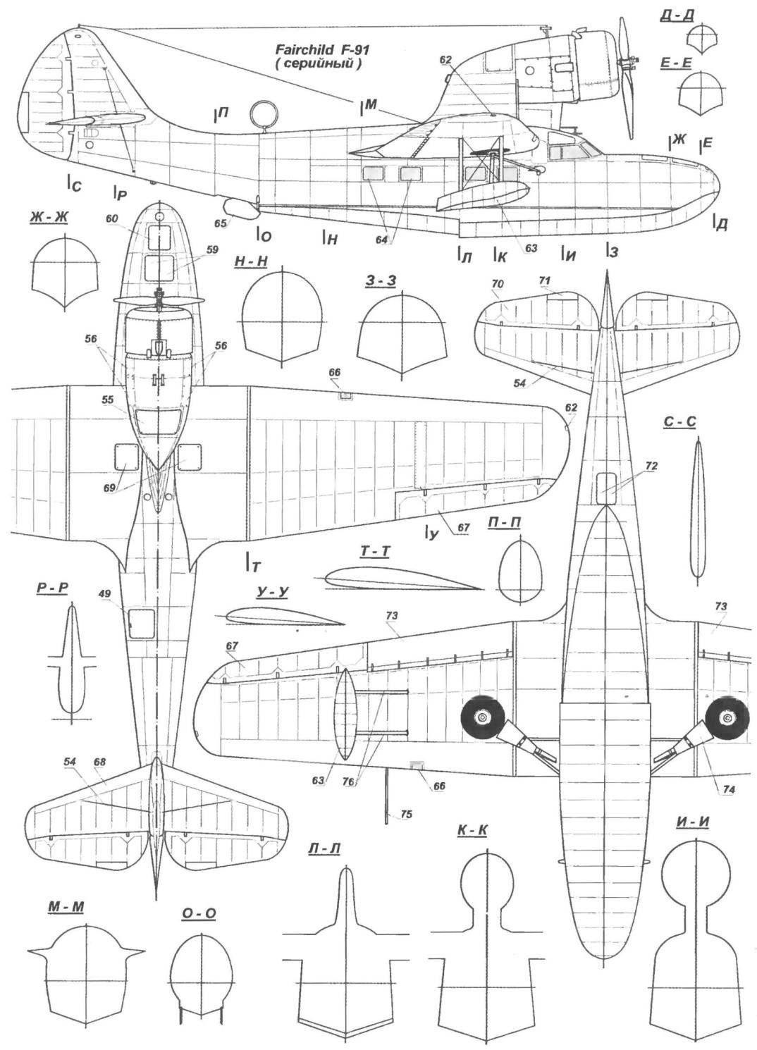 Flying boat amphibian Fairchild Model 91 (F-91)